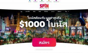 Spin Casino Thailand